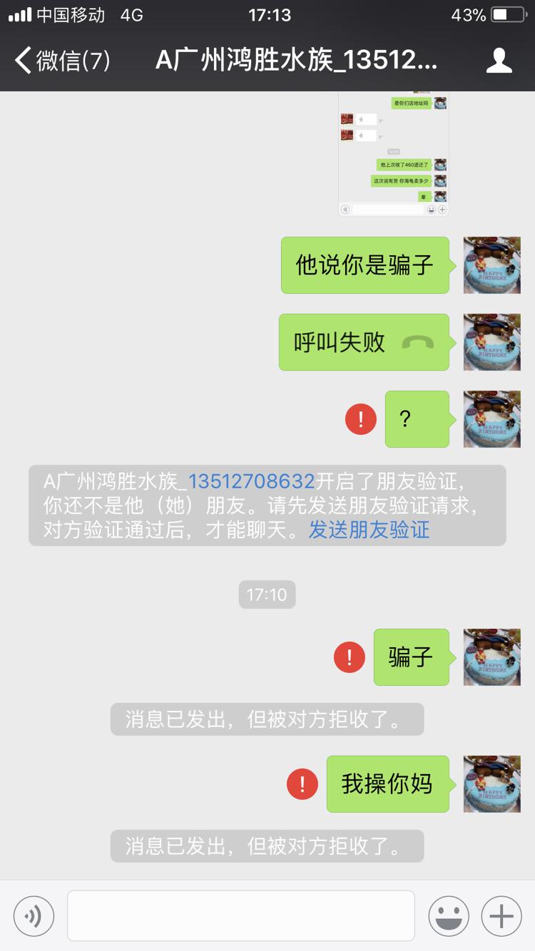 杭州白化大白鲨批发骗子不得好死 杭州龙鱼论坛 杭州龙鱼第2张