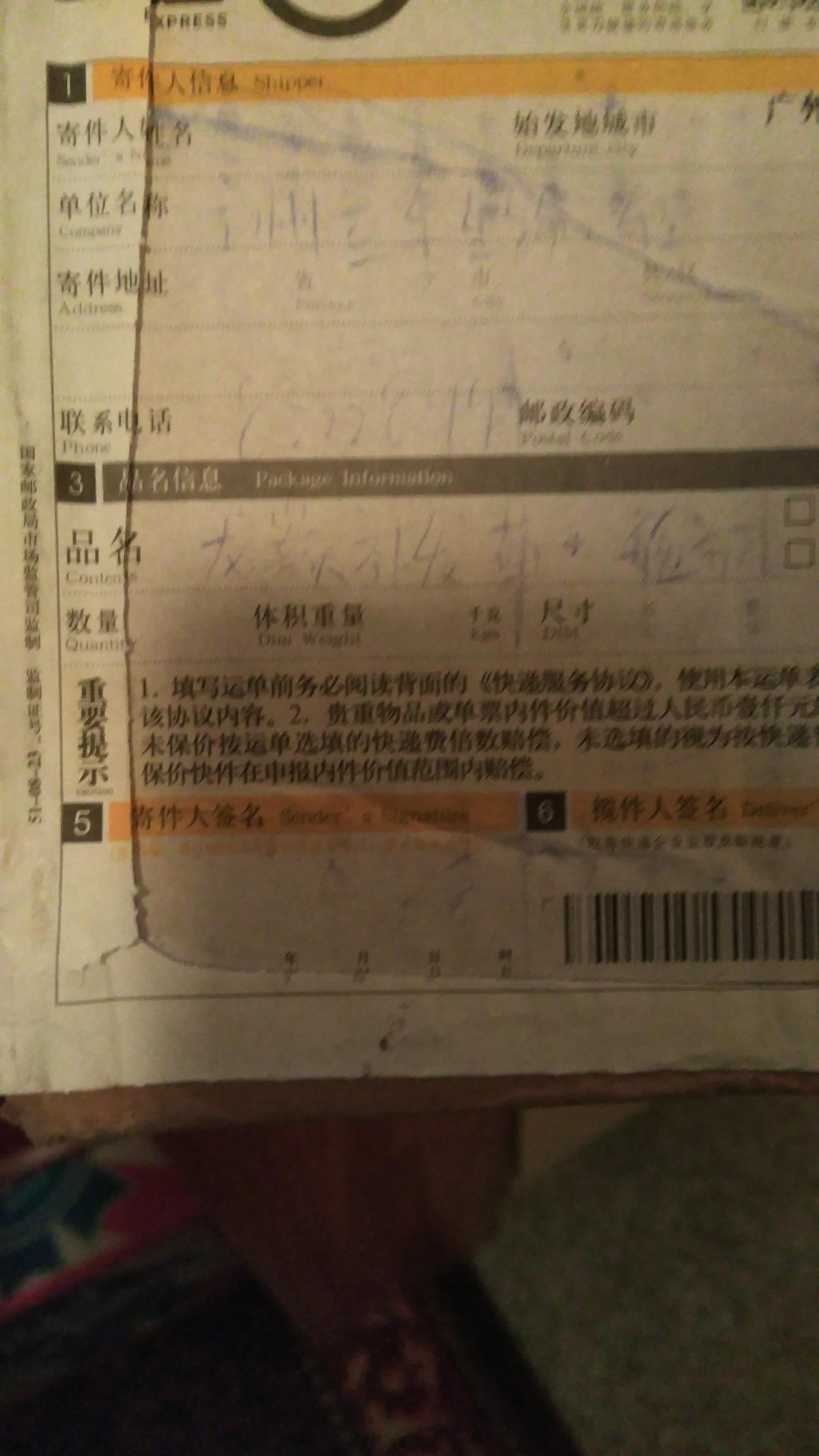 益尔销化细菌报告 杭州水族批发市场 杭州龙鱼第6张