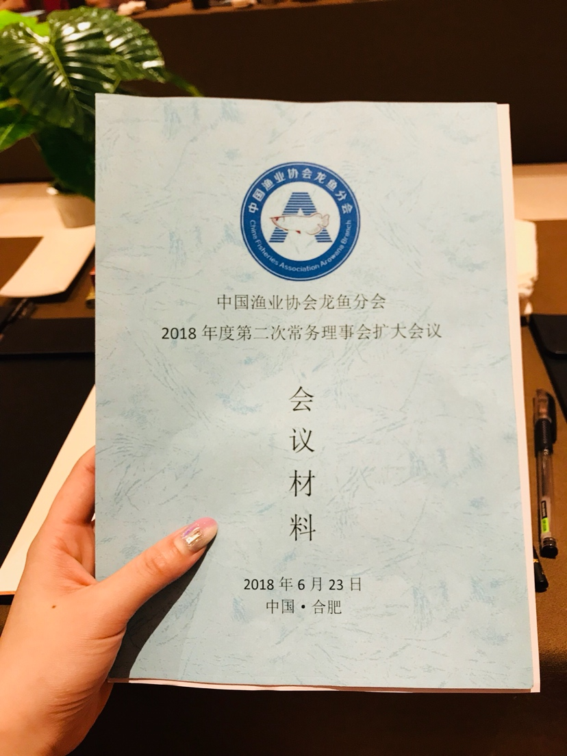 2018中国龙协第二次常务理事扩大会议 烟台观赏鱼 烟台龙鱼第1张