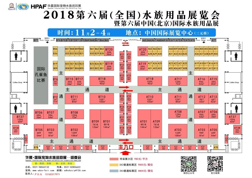 贵阳花鸟市场北京水族展北京鱼友圈 贵阳龙鱼论坛