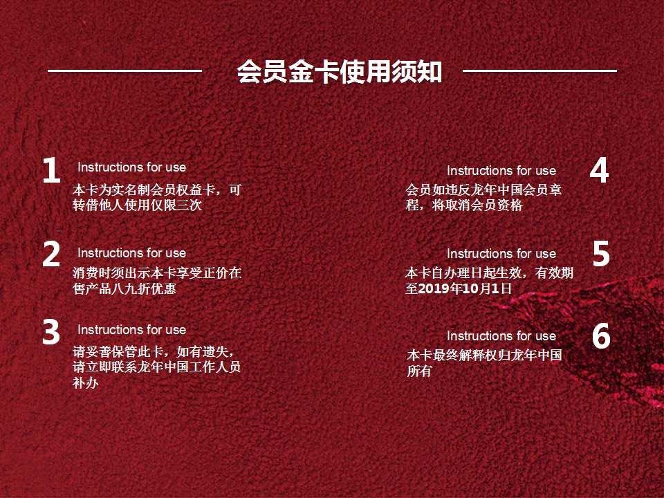 龙年中国会员金卡详情 烟台观赏鱼 烟台龙鱼第1张