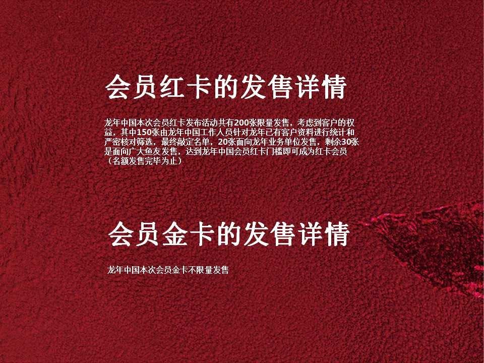 龙年中国会员金卡详情 烟台观赏鱼 烟台龙鱼第7张