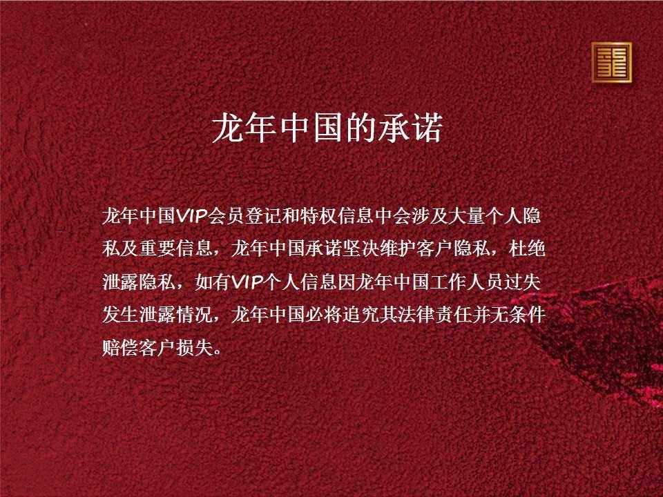 龙年中国会员金卡详情 烟台观赏鱼 烟台龙鱼第8张