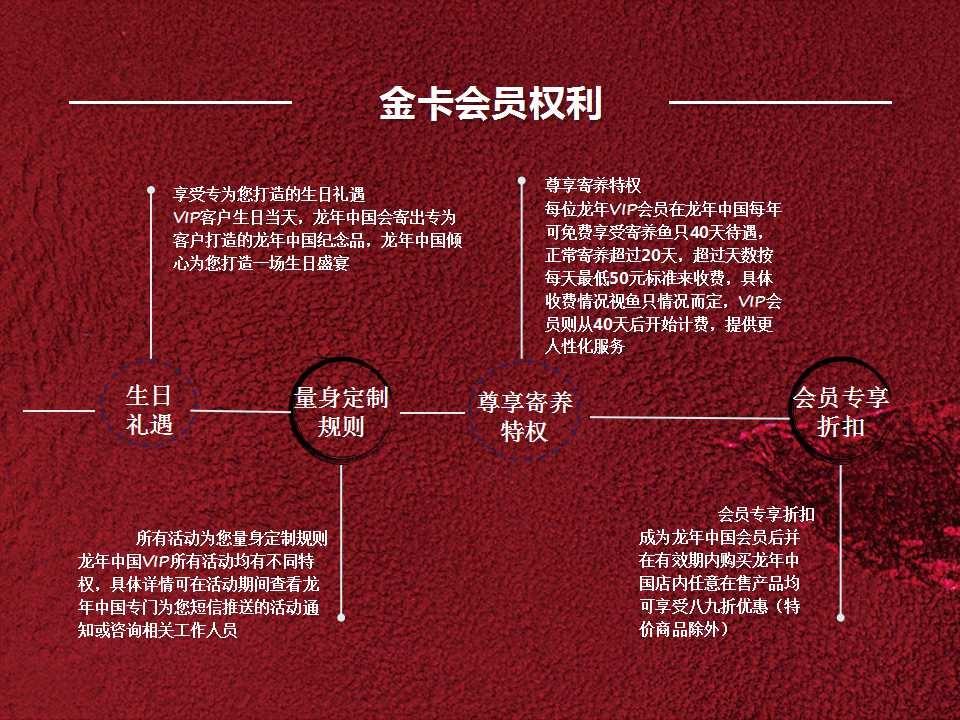 龙年中国会员金卡详情 烟台观赏鱼 烟台龙鱼第4张
