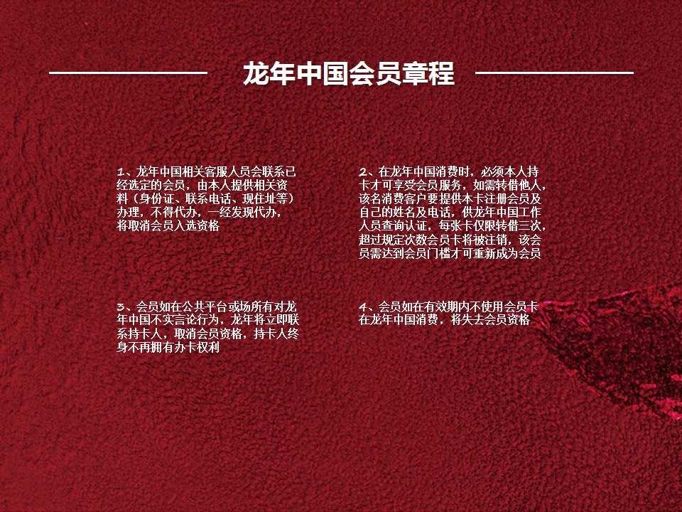 龙年中国会员金卡详情 烟台观赏鱼 烟台龙鱼第5张