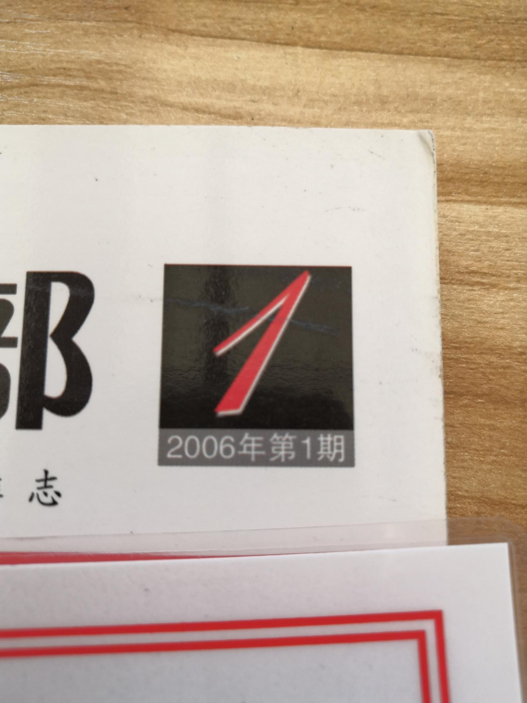 中锦创刊号第一期 大庆龙鱼论坛 大庆龙鱼第3张