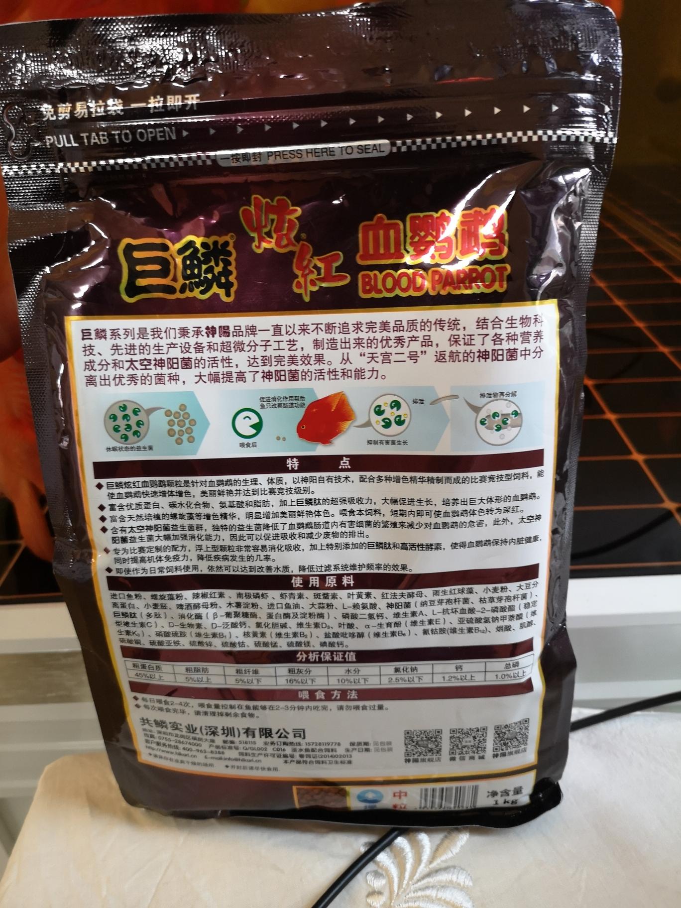 哈哈收到了收到了 哈尔滨水族批发市场 哈尔滨龙鱼第2张